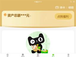 天猫超市享淘卡 gift card balance check