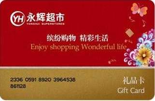 永辉超市购物卡 gift card design and art work
