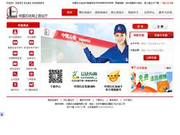 中石化加油卡 gift card purchase